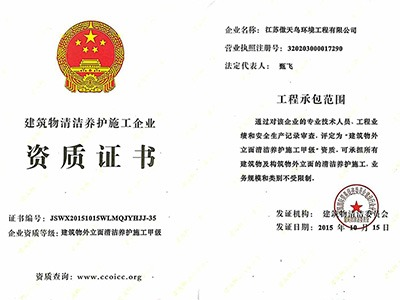 傲天鸟荣获建筑物外立面清洁养护甲级资质证书