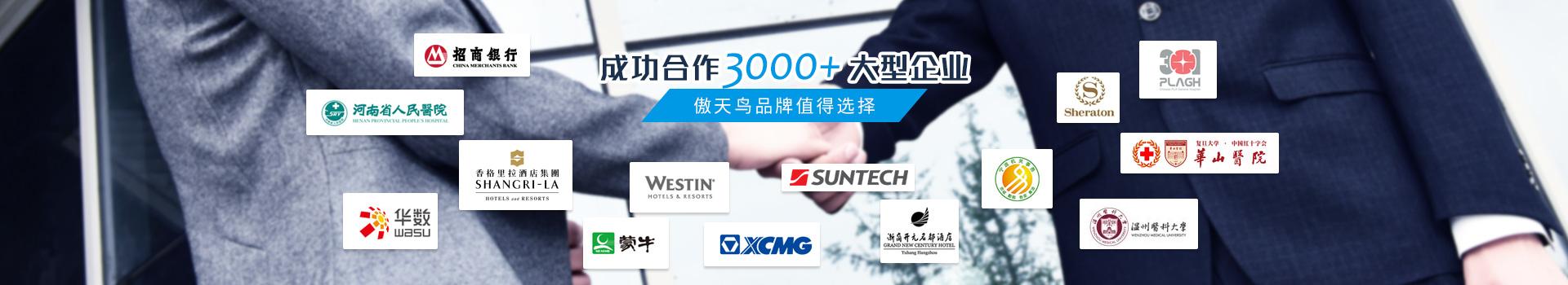 成功合作3000+大型企业,傲天鸟品牌值得选择
