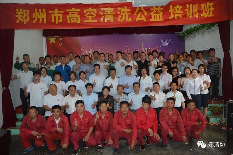 郑清协举办华中地区(郑州)高空外墙清洗经理培训班
