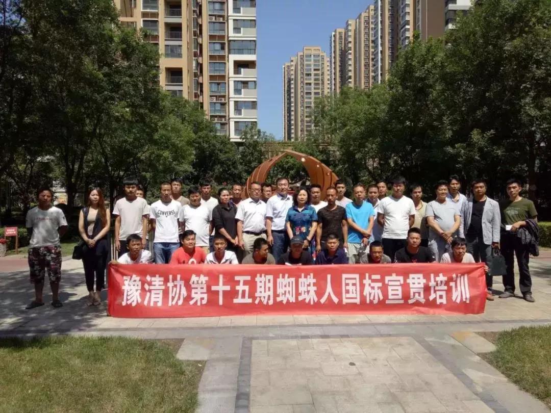 河南省外墙清洗行业协会第十五期蜘蛛人国标宣贯培训班