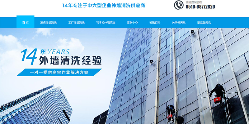 江苏傲天鸟环境工程有限公司网站上线啦,大家热烈祝贺
