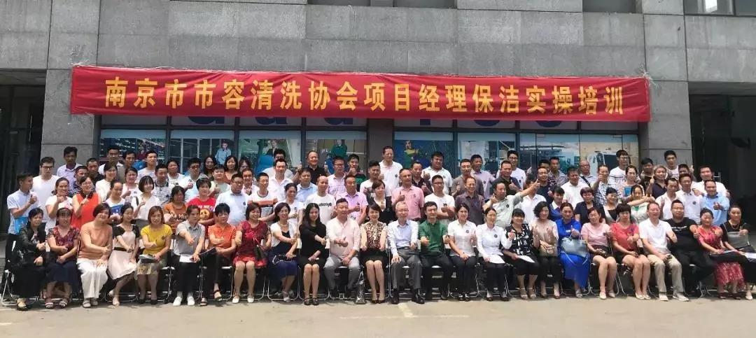 【行业动态】南京市市容外墙外墙清洗协会项目经理培训圆满结束