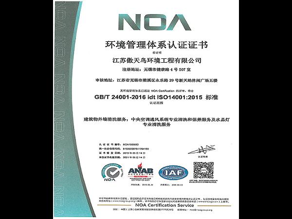 傲天鸟荣获环境管理体系认证证书
