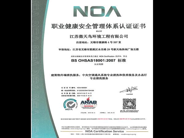 傲天鸟荣获职业健康安全管理体系认证证书