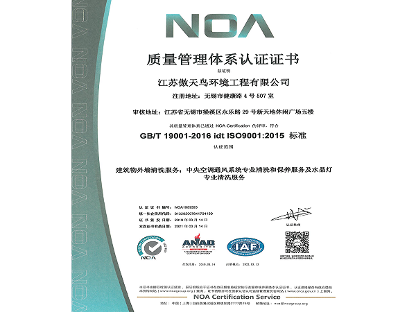 傲天鸟荣获质量管理体系认证证书