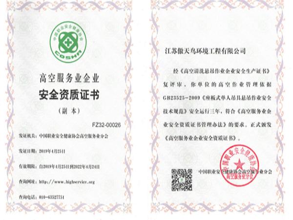 傲天鸟荣获高空清洗悬吊作业企业安全生产证书