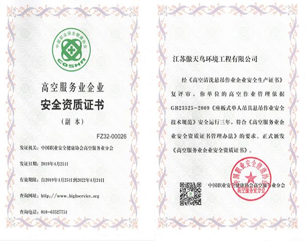 高空清洗悬吊作业企业安全生产证书