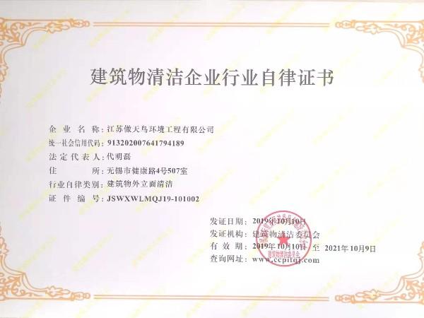 傲天鸟获得建筑物清洁企业行业自律证书